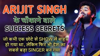 arijit singh जो एक छोटे से शो से बाहर हो गए लेकिन संघर्षो के दम पर बन गए INDIA के superstar