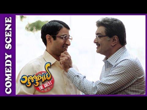 Gujjubhai The Great Comedy Scene – Bichaaro Bakul – New Gujarati Movie