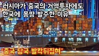러시아가 중국의 거액투자에도 한국에 몽땅 발주한 이유