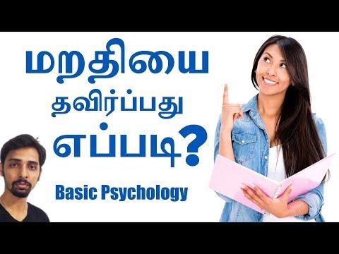 Tips for better Memory (EP31) Basic Psychology in Tamil