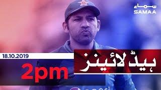 Samaa Headlines - 2PM - 18 October 2019