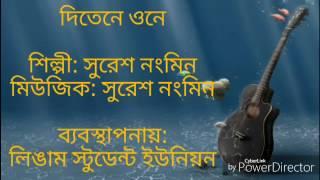 Dite.ne O.ne Original Lyngam Song By Suresh Nongmin
