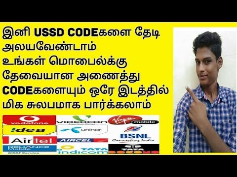 All Sim USSD Codes in One Place |Tamil |