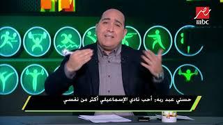 المداخلة الكاملة لحسني عبد ربه مع برنامج اللعيب