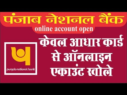 [Hindi] Open online saving account in punjab national bank (PNB)