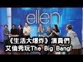 《生活大爆炸 宅男行不行》艾倫秀玩the Big Bang! 中文字幕