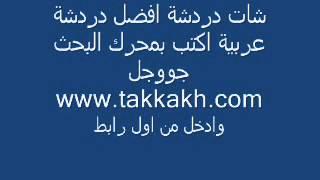 شات الكويت كويت - دردشة كويت - شات كويتي -جات كويتي -كويت