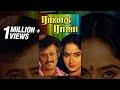 Rajadhi Raja Full Movie | Rajnikanth, Radha | Ilaiyaraja | Tamil Super Hit Movie