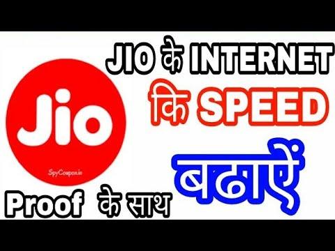 JIO के INTERNET कि SPEED बढाऐं | Jio ke internet ki speed badhaye
