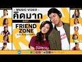 """คิดมาก (KID MAK)"""" OST Friend Zone ระวัง..สิ้นสุดทางเพื่อน【OFFICIAL MV】"""