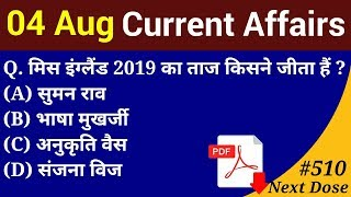 Next Dose #510 | 4 August 2019 Current Affairs | Daily Current Affairs | Current Affairs In Hindi