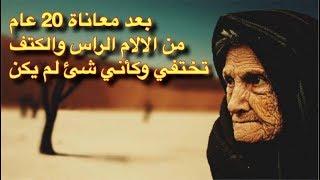 #x202b;ستندهش ! عند معرفتك قصة هذه السيدة التي كانت تعاني من الالام في الراس والركب وكيف تخلصت منها للأبد !#x202c;lrm;