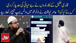 Aamir Liaquat Ne Qari Khalil Ke Karindo Ke Whatsapp Messages Live Show Mein Dikha Diye