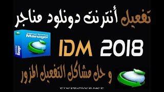 #x202b;أفضل تفعيل Internet Download Manager 6.30 Build 10 دائماً متجدد بأذن الله#x202c;lrm;
