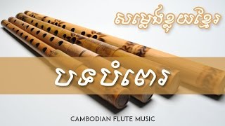 Awesome, Cambodian Flute Music (Solo) បទបំពេរ