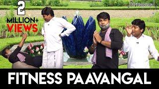 Fitness Paavangal   Kedi Troll   Parithabangal