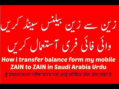 How to transfer balance form my mobile ZAIN to ZAIN in Saudi Arabia urdu How to Use  Free Wifi  open