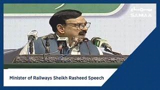 Minister of Railways Sheikh Rasheed Speech | SAMAA TV | 30 March 2019