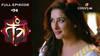 Tantra - 18th January 2019 - तंत्र - Full Episode