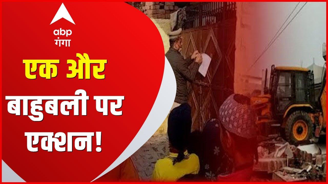 बाहुबली Ateeq Ahmad के एक और गुर्गे पर एक्शन !   Prayagraj   Aabid Pradhan