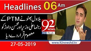 News Headlines | 6:00 AM | 27 May 2019 | 92NewsHD