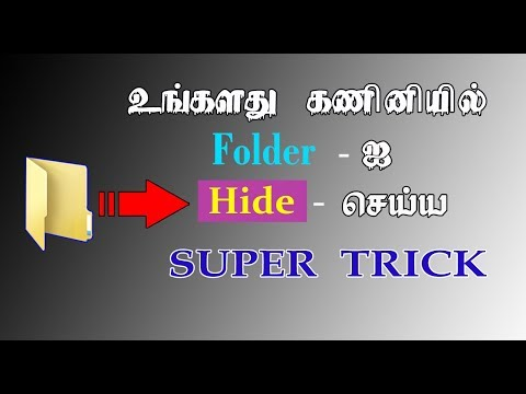 Hide system folder use  to super method in pc and laptop| on windows os