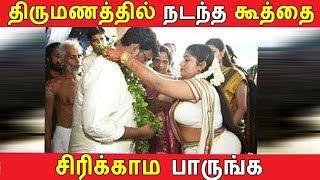 இந்த திருமணத்தில் நடக்கும் கூத்தை சிரிக்காம பாருங்க | Tamil Funny Marriage Album Collections