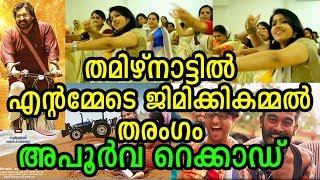 അവിശ്വസനീയം എന്ന് തമിഴ് സിനിമാലോകം   Entammede Jimikki Kammal  goes Viral in Tamil Nadu