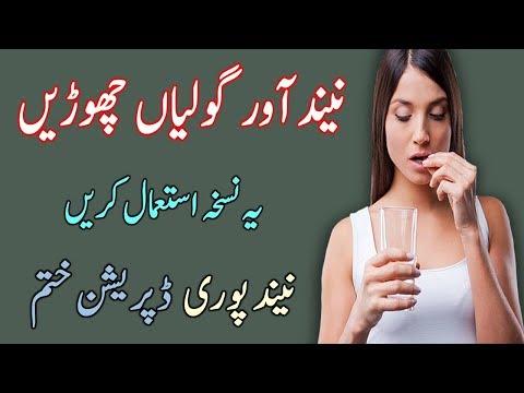 Desi Nuskha To Get Rid From Sleeping Pills || Natural Remedy to Sleep Better In Urdu/ Hindi