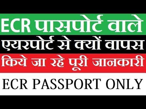 Why ECR Passport Holder Return From Airport Full Information 2018