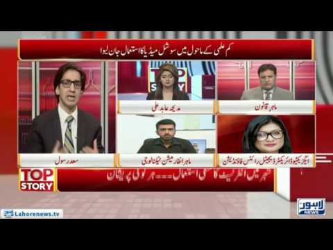 Hacking and cyber crime in Pakistan | Ahmed Mehtab [ Lahore News ]