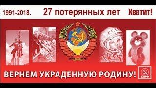 хочу в СССР - за Павла Грудинина!