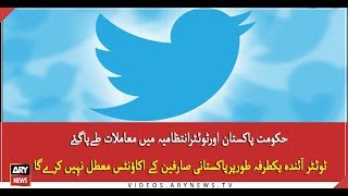 Twitter Administration and government Pakistan reach to a solution