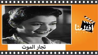 الفيلم العربي - تجار الموت - بطولة فريد شوقي و إيمان و محمود المليجي و رشدي أباظة