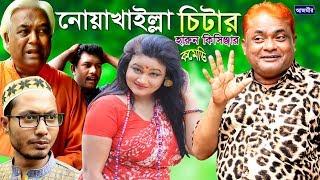 নোয়াখাইল্লা চিটার।Harun Kisinger | Hidar Ali।হারুন কিসিঞ্জার। হায়দার আলী | Super Comedy | 2019