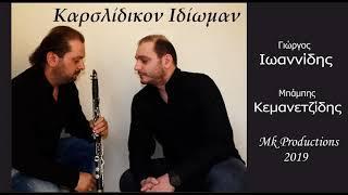 Καρσλίδικον  Ιδίωμαν || Γιώργος Ιωαννίδης & Μπάμπης Κεμανετζίδης 2019