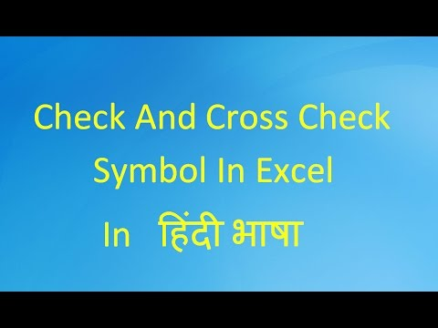 Check And Cross Check Symbol In Excel In  हिंदी भाषा