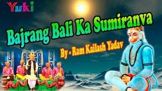 Bajrang Bali Ka Sumiranva | Bhojpuri Birha | by Ram Kailash Yadav