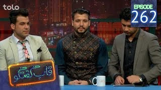 Download قاب گفتگو - قسمت ۲۶۲ / Qabe Goftogo (The Panel) - Episode 262 Video