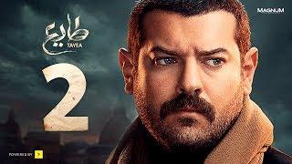 #x202b;مسلسل طايع - الحلقة 2 الثانية Hd - عمرو يوسف | Taye3 - Episode 02 - Amr Youssef#x202c;lrm;