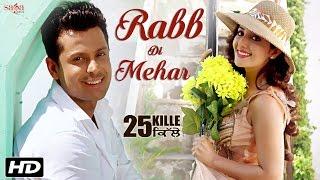 Rabb Di Mehar - Jaidev Kumar - Ranjha Vikram Singh, Sonia Mann - 25 Kille - Punjabi Songs 2016