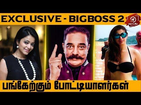 Revealed : Big Boss Season 2 Contestants | Kamal Haasan | #SRK Leaks