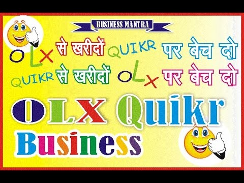 Business Mantra : olx और quikr से पैसे कमाएं : How To Make Money Online From OLX & quikr