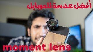 مراجعة أفضل عدسة تصوير للموبايل - moment lens review & unboxing