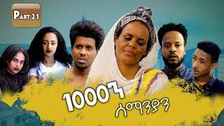 New Eritrean Series movie 2020 1080 part 21/ 1000ን ሰማንያን 21 ክፋል