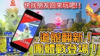 【精靈寶可夢go】Pokemon GO|道館翻新!團體戰登場!