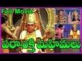 Parashakthi Mahimalu Telugu Full Length Movie - Maha Shivaratri Special Movie - Jayalalitha,Ganeshan