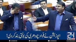 Fawad Chaudhry Calls Shehbaz Sharif