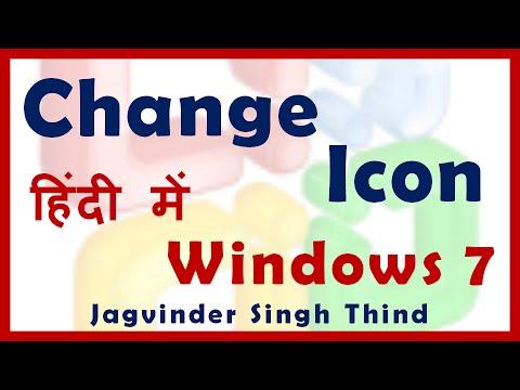 Change Icon in Windows 7 in Hindi - विंडोज 7 में आइकन परिवर्तन