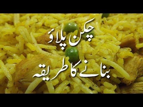 Chicken Pulao Banane Ka Tarika In Urdu چکن پلاؤ How To Make Chicken Pulao | Chicken Recipes